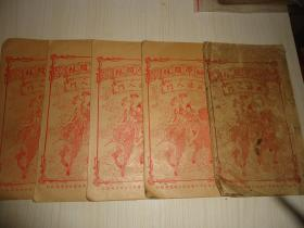 绘图增注《校正 幼学琼林》(增附英语入门)卷首 、卷一至卷四、共五册