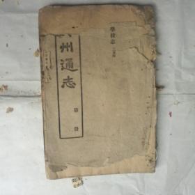 贵州通志(学校志)