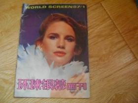 环球银幕画刊  1987年第1期