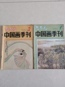 迎春花中国画季刊
