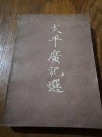 《太平广记选》(上册)