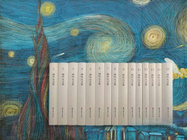 新年献礼 柳鸣九先生 编号签名钤印《柳鸣九文集》(特价)(共15卷,一版一印,每人限购一套,包邮)