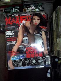 健与美2012年第9期
