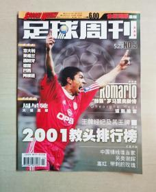 足球周刊 第5期 2001教头排行榜 2001年