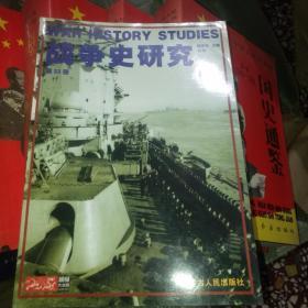 战争史研究【二】总第33册