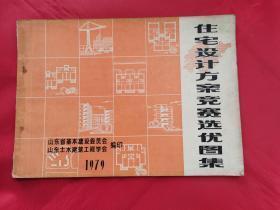 住宅设计方案竞赛选优图集(1979年)