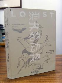 消失的动物-(英) 埃罗尔·富勒 一版一印 原定价99