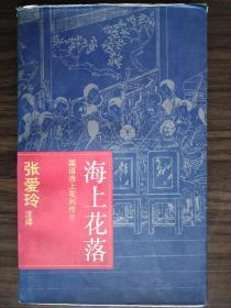 海上花落,国语海上花列传Ⅱ
