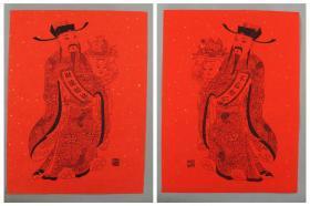 虚苑原创丝网版画洒金财神一对——迎新春暖春好礼(40*29cm每幅,附函套)HXTX308046