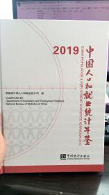 2019中国人口和就业统计年鉴
