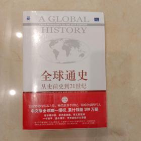 全球通史:从史前史到21世纪(第7版修订版)(上下册)全新未拆