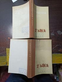 东周列国故事新编【上下全二册】