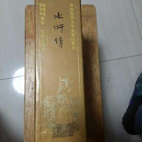 水浒传(上,下)