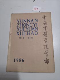 云南中医学院学报1986年全共4册