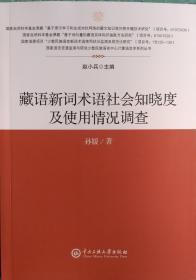 一手正版现货 藏语新词术语社会知晓度及使用情况调查 中央民大 9