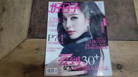 好日子2013.2