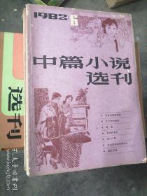 中篇小说选刊1982—1988(共33本)双月刊