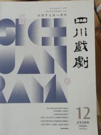 《四川戏剧》2018年12期