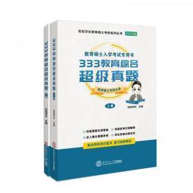 正版二手 333教育综合超级真题(上+下/全2册)包包学长  著 华南理工大学出版社 9787562360582