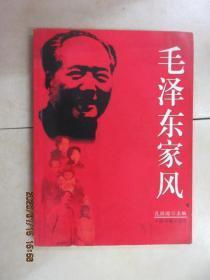毛泽东家风(孔祥涛 签名)
