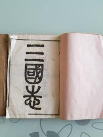 钦定三国志 清末点石斋仿汲古阁本 线装四册六十五卷全 稀少珍品 值得收藏