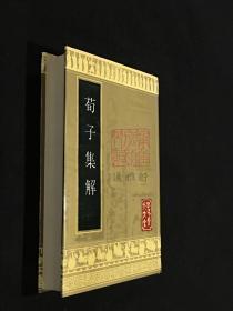 荀子集解 (16开精装 影印本 全一册)