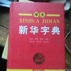 学生新华字典