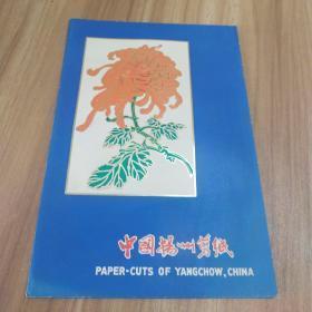 中国杨州剪纸大菊花共6张全套合售