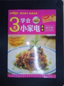 時尚新廚房:3天學會小家電美食(圖解版)