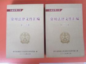 常用法律文件汇编【一】【二】2本合售