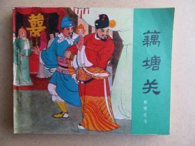 好品相连环画《藕塘关》岳传之七,近未阅书,低价出售,拒绝议价!