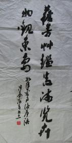 沙孟海—约90年代宣纸印书法二张