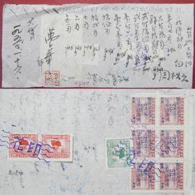 cx0706..50年药方单背贴限西南区用50元6枚西南区旗球图3枚印花税票