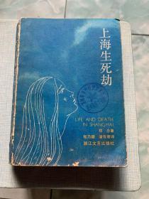 上海生死劫(正版,注意⚠️该书很多非正版)