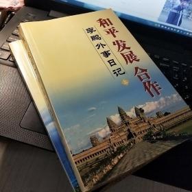和平 发展 合作(上下):李鹏外事日记(李鹏赠签本)/电脑桌B区