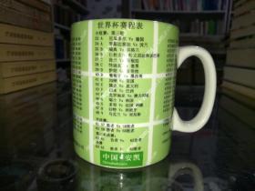 世界杯赛程表,瓷杯子