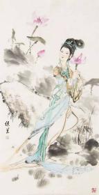 【保真】国家一级美术师 刘继兰 四尺人物 国画精品1