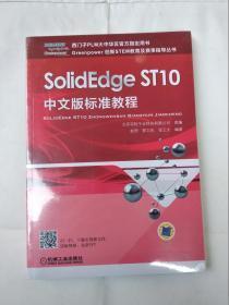 SolidEdge ST10中文版标准教程(未拆封)