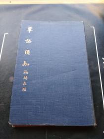 孔网最低价!!!民国23年:华语须知 第二版 福开森题    350包邮