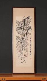 齐白石笔5.60年代木版水印画(葡萄藤图)112*39cm画心85*27cm原配木框