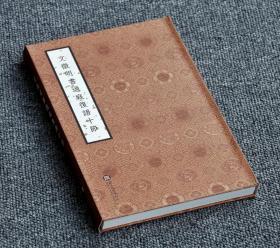 文征明书过庭复语十节