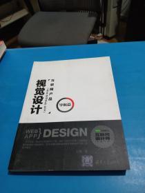 互聯網產品視覺設計·導航篇:(Web/移動 Web/App)