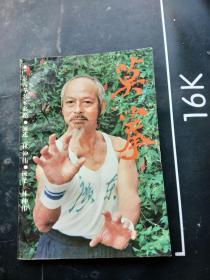 孔网最低价!广东南拳名家套路 《莫拳》(林仲伟签赠本)一版一印  印数5500册! 110包邮