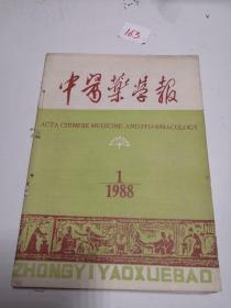 中医药学报1988年全年共6期