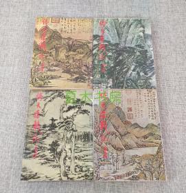 金庸武侠名著《倚天屠龙记》四册全,明河社1977年初版,配本