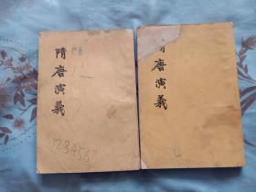 《隋唐演义》。竖版繁体字