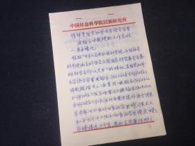 民族语言专家--周植志 张友云  手稿12页 全  接待美国芝加哥大学语言学者