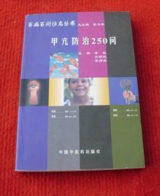 医学书--甲亢防治250问--正版书,一版一印--医学5