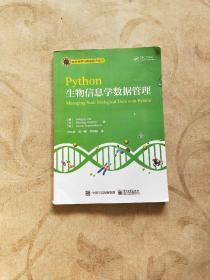 Python生物信息学数据管理