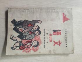 江西省小学试用课本语文第一册(汉语拼音基本式教学实验用)